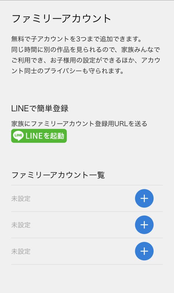 U-NEXT 登録方法