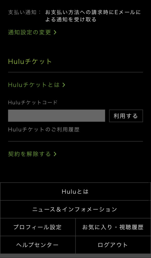 Hulu 解約方法