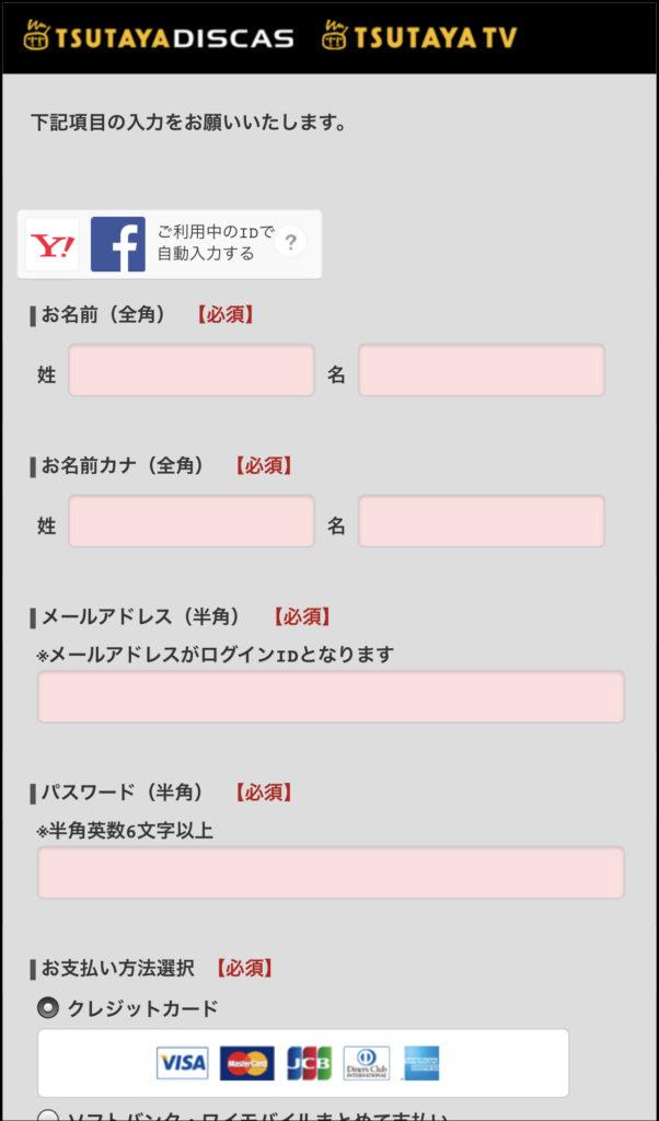 TSUTAYA TV / DISCAS 登録方法
