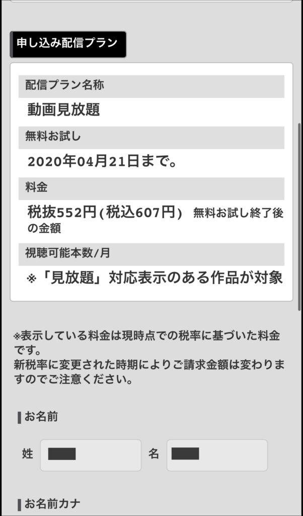 TSUTSUTAYA TV / DISCAS 登録方法TAYA TV / DISCAS 登録方法