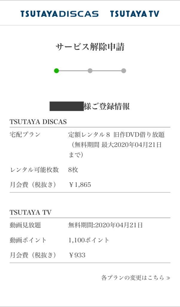 TSUTSUTAYA TV / DISCAS 登録方法TAYA TV / DISCAS 解約方法