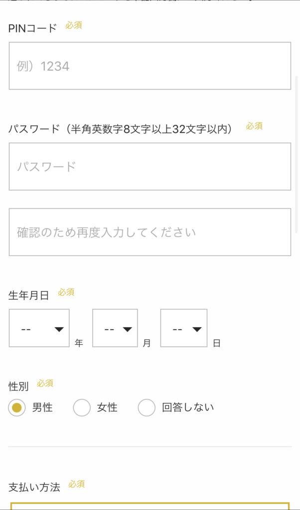 Paravi 登録方法